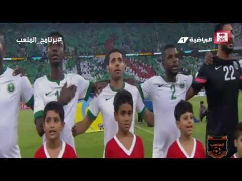 تقرير || مواجهة منتخبي السعودية والعراق في تصفيات كأس العالم #برنامج_الملعب