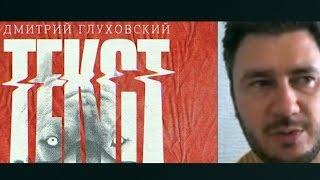 Писатель Глуховский: авторитарных