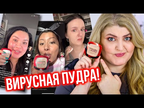Пудра, которая разорвала ТикТок! L'oreal Paris Infallible Fresh Wear Foundation in a powder!