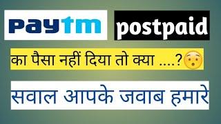 Paytm postpaid का paisa nahi diya to kya hoga