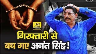 Anant Singh की गिरफ़्तारी के लिए Patna Police को नहीं मिला वारंट, करना होगा अब इतने दिनों का इंतजार