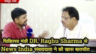 Exclusive Interview:-चिकित्सा मंत्री DR. Raghu Sharma से News India संवाददाता ने की खास बातचीत