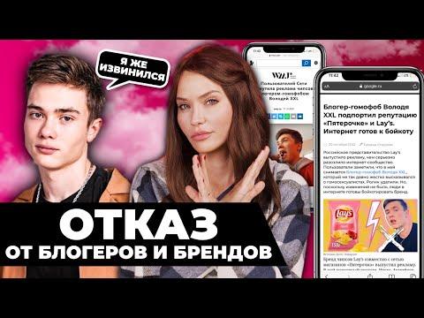 ОТКАЗ ОТ БЛОГЕРОВ И БРЕНДОВ | В Россию пришла культура отмены