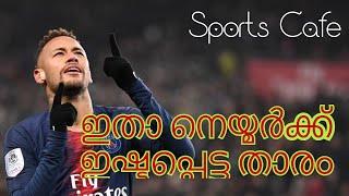 Neymar picks Fekir as his favourite Ligue 1 player (Malayalam)