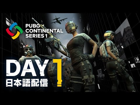 【PUBG】PUBG CONTINENTAL SERIES 1 ASIA DAY1【日本語配信】