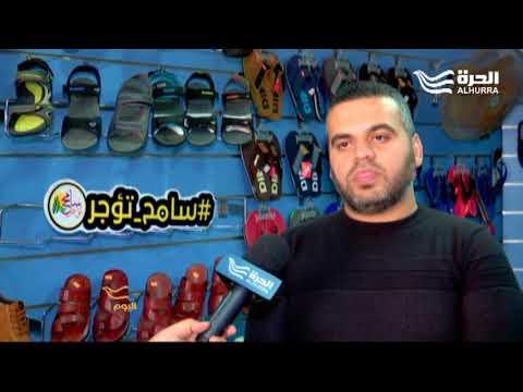 """""""سامح تؤجر""""... تمزيق دفاتر المدينين في غزة"""