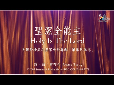 Holy Is The Lord MV -  (10)  For You Alone