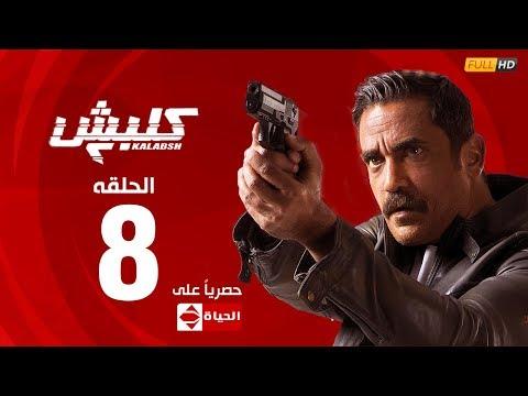 مسلسل كلبش | الجزء الثاني – الحلقة الثامنة 8 |  (Kalabash2 (EP8