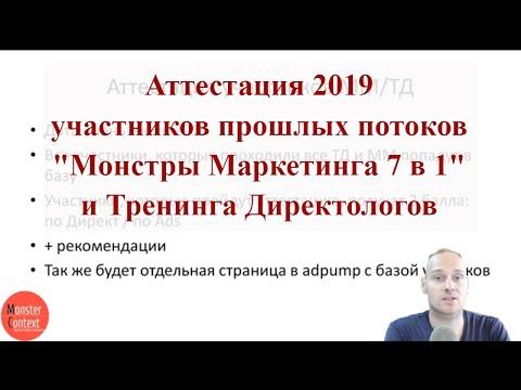 Аттестация 2019 участников прошлых потоков «Монстры Маркетинга 7 в 1» и Тренинга Директологов