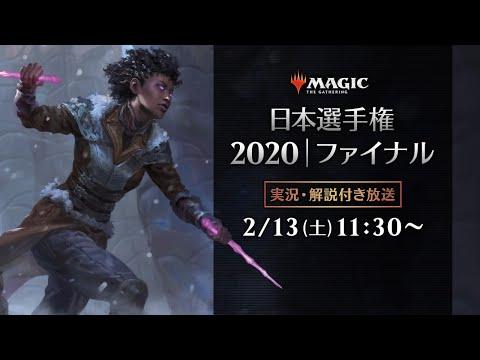 日本選手権2020ファイナル - マジック:ザ・ギャザリング/MTGアリーナ