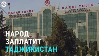 Как Таджикистане энергетику