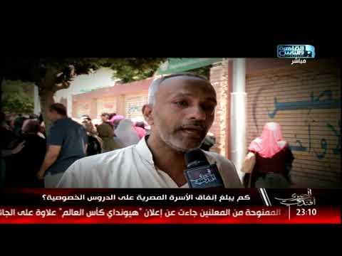 كم يبلغ انفاق الاسرة المصرية على الدروس الخصوصية؟