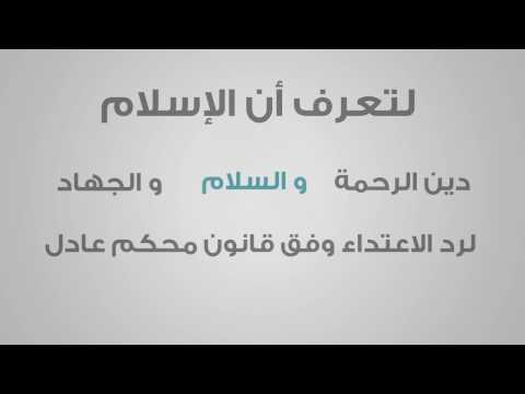 افهم دينك صح - ٥ مراحل لفهم حقيقة الجهاد في الإسلام
