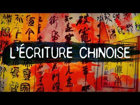 L'histoire de l'écriture chinoise