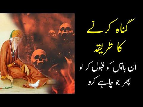 Ibrahim Ben Adhem Story in Urdu | Islamic Story in Urdu