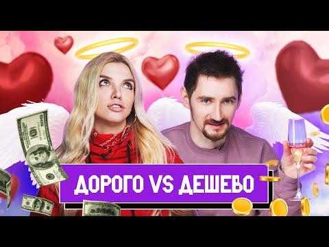 Пробуем ДОРОГО vs ДЕШЕВО | 14 февраля - День Святого Валентина