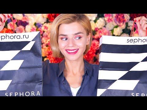 Мои удачные покупки косметики в Sephora в России! Конкурс!
