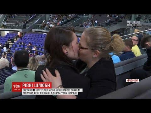 У Німеччині парламент легалізував статеві шлюби