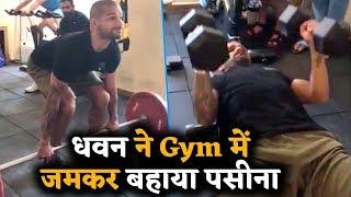 शिखर धवन अपने आप को फिट रखने के लिए कर रहे हर संभव कोशिश , Gym में जमकर बहाया पसीना