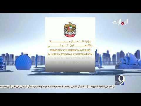 الإمارات تدين حادثة الدهس الإرهابية في برشلونة وتؤكد تضامنها مع إسبانيا - التاسعة من العاصمة