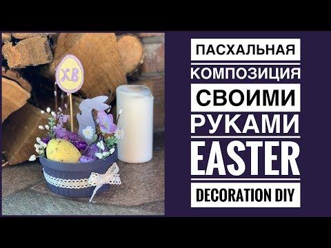 Пасхальная композиция своими руками | Easter decoration DIY