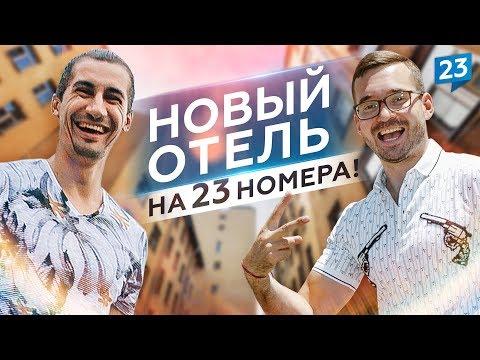 """Новая гостиница """"Нарвская"""" на 23 номера от Отельеров. Инвестиции в недвижимость. photo"""