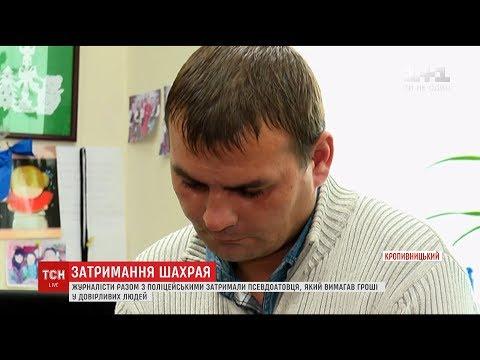 У Кропивницькому затримали псевдоучасника АТО, який клянчив гроші