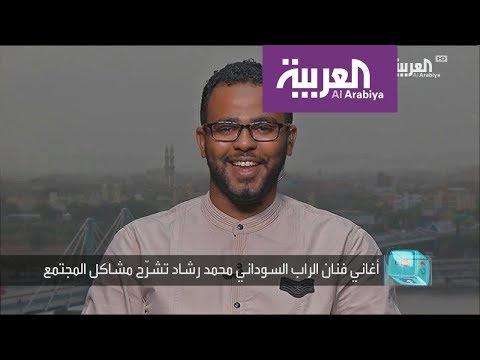 الراب .. أسلوب نقدي جديد لمطرب سوداني