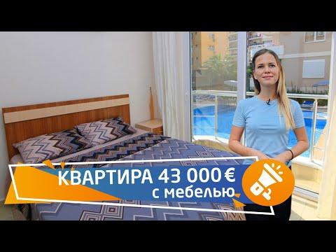 недвижимость в турции. купить квартиру с мебелью по низкой цене в Махмутларе, Аланья    RestProperty photo