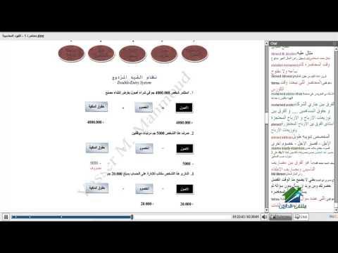 المحاسب المحترف | أكاديمية الدارين | محاضرة رقم 1