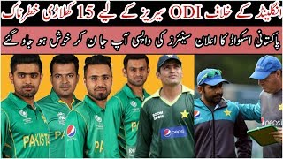 Pakistan Team Conformed Squad Vs Englang Tour / Mussiab Sports /