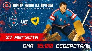 СКА – «Северсталь». Турнир имени Н.Г. Пучкова