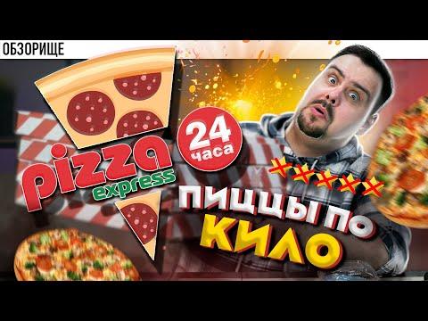 Доставка Pizza Express 24 | Чисто набить нутро | Обзорище от  покашеварим