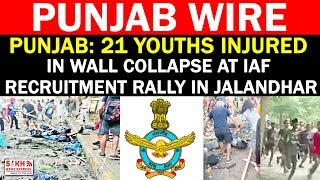 Punjab: 21 Youths Injured In Wall Collapse At IAF Recruitment Rally In Jalandhar || SNE