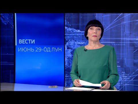 Вести-Коми на коми языке 29.06.2021