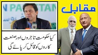 MUQABIL With Haroon Ur Rasheed | 4 July 2019 | Zafar Hilaly | Alina Shigri | TSP