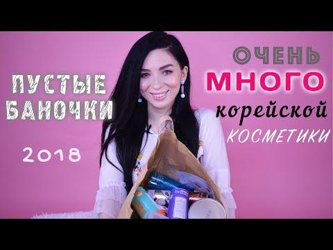 ПУСТЫЕ БАНОЧКИ  2018  ★ МНОГО КОРЕЙСКОЙ КОСМЕТИКИ ★