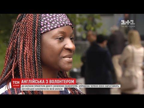 Іноземні волонтери навчатимуть англійської школярів по всій Україні