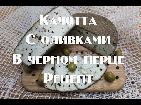 Сыр Качотта с оливками в обсыпке из черного перца
