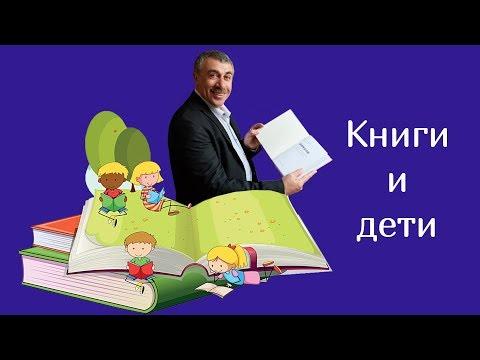 Книги и дети - Доктор Комаровский