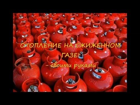 ОТОПЛЕНИЕ НА СЖИЖЕННОМ ГАЗЕ - перевод котла!!! photo