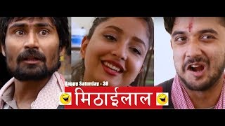 Mithailal | Happy Saturday Episode 38 | June 2019 | Nepali Comedy Movie | Colleges Nepal Video
