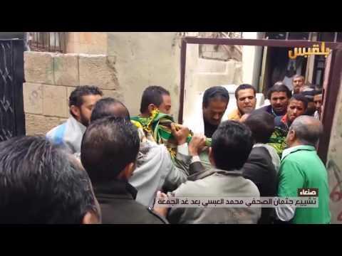 تشييع جثمان الصحفي محمد العبسي بعد غد الجمعة في صنعاء