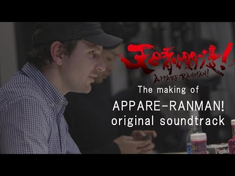 The making of APPARE-RANMAN! original soundtrack