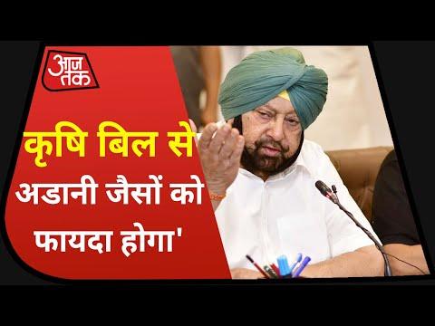 कृषि विधेयक पर Punjab सरकार का हल्ला बोल क्यों?