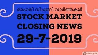 Stock Market Closing News 29-7 -019/Malayalam/Nifty/Sensex/Crudeoil/Gold/MS