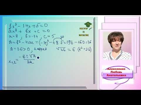 Решение полного квадратного уравнения