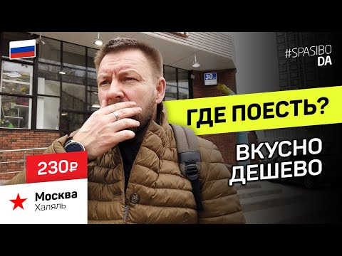 """Где пообедать вкусно, дешево? Проверяем узбекское кафе """"Халяль"""" photo"""