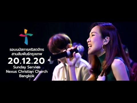 Nexus Bangkok  2020/12/20 Christmas is Alive