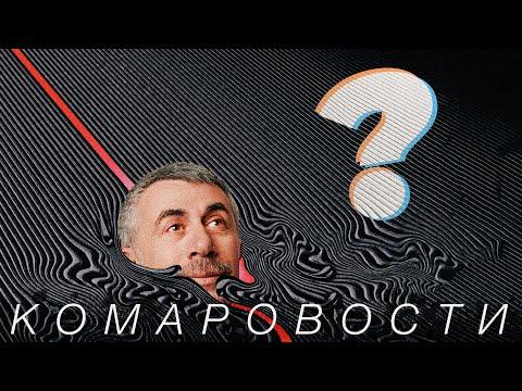 КОМАРОВОСТИ? | «Тела с вагинами» / Факультет TikTok / Хомяк крипто-трейдер / Украина впереди всех 🇺🇦
